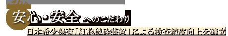 安心・安全へのこだわり 日本希少保有「細胞破砕装置」による検査精度向上を確立