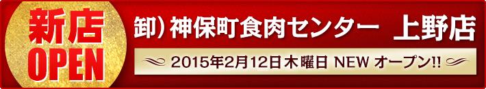 新店OPEN 卸)神保町食肉センター 上野店 2015年2月16日月曜日 NEW オープン!!