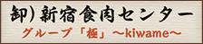 卸)新宿食肉センター グループ「極」~kiwame~