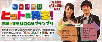 テレビ東京「ヒットの秘密」の公式サイトのトップ