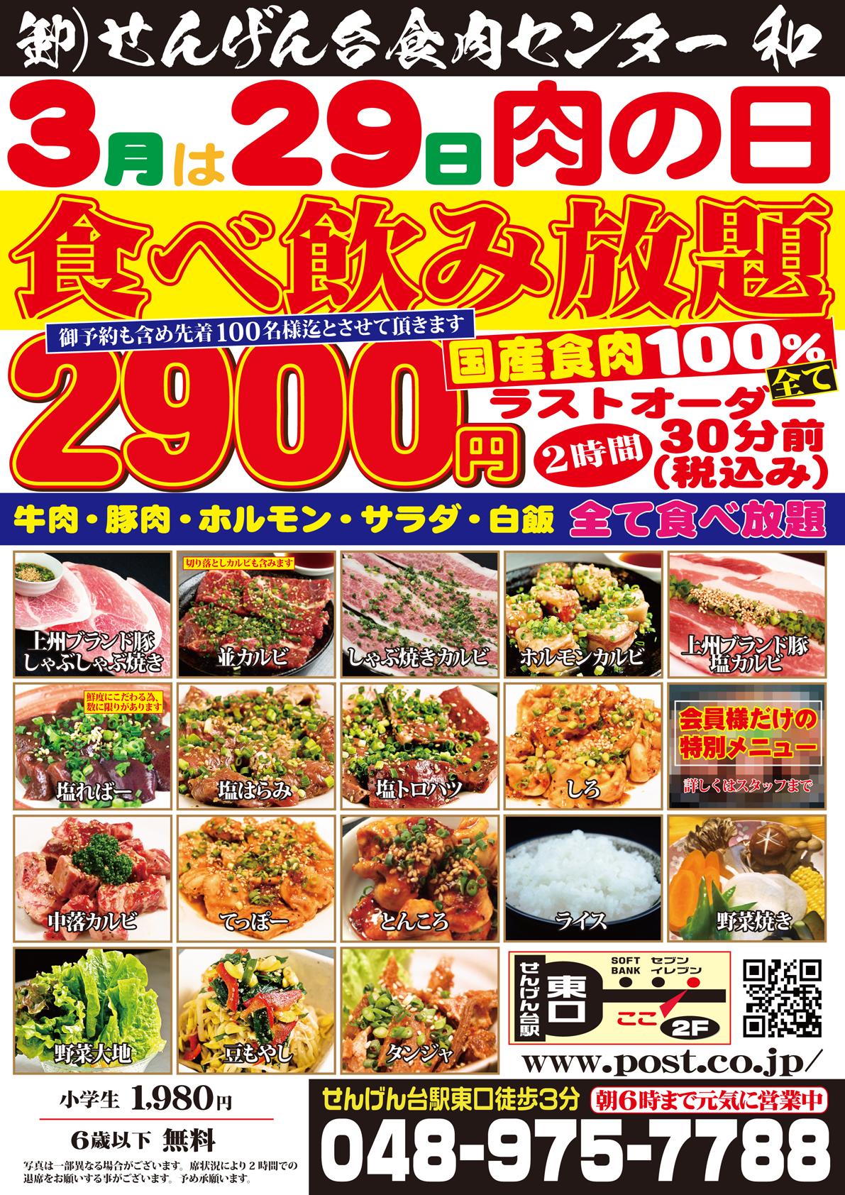 肉の日イベント_3月29日.jpg