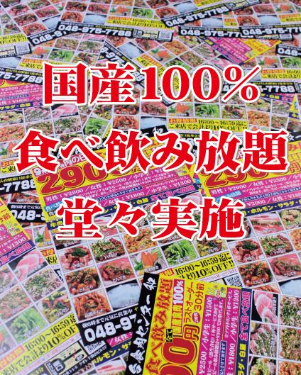9月29日「食べ飲み放題」イメージ写真