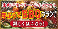 食肉センターBBQ HP