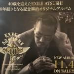 ATSUSHIさんポスター